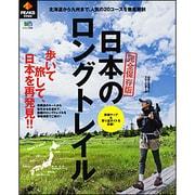 日本のロングトレイル 完全保存版-北海道から九州まで、人気の20コースを徹底解剖(エイムック 2686) [ムックその他]