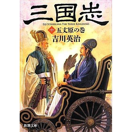 三国志〈10〉五丈原の巻(新潮文庫) [文庫]