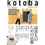 kotoba (ことば) 2013年 10月号 [雑誌]