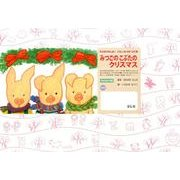 みつごの こぶたの クリスマス(年少向けかみしばい たのしいね!きせつの行事) [紙しばい]