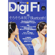 DigiFi No.11 (2013 August)(別冊ステレオサウンド) [ムックその他]