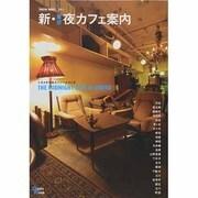 TOKYO VOICE VOL.11(Grafis Mook) [ムックその他]