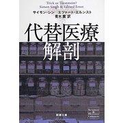 代替医療解剖(新潮文庫) [文庫]