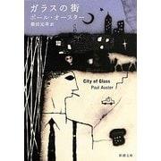 ガラスの街(新潮文庫) [文庫]