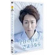 今日の日はさようなら (24HOUR TELEVISION ドラマスペシャル2013)