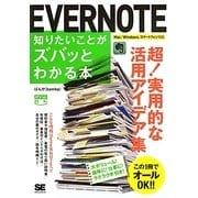 EVERNOTE 知りたいことがズバッとわかる本―Mac/Windows/スマートフォン対応(ポケット百科) [単行本]