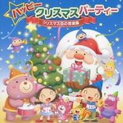 ハッピークリスマスパーティー クリスマス会の音楽集