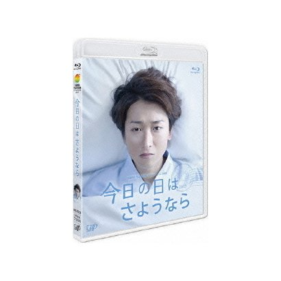 今日の日はさようなら (24HOUR TELEVISION ドラマスペシャル2013) [Blu-ray Disc]