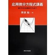 応用微分方程式講義―振り子から生態系モデルまで [単行本]