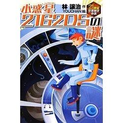 小惑星2162DSの謎(21世紀空想科学小説) [全集叢書]