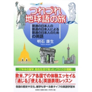 つれづれ地救語の旅-普通の日本人の普通の日本人による普通の日本人のための英語 [単行本]