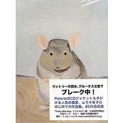 Yuko Murata―ムラタ有子作品集 普及版 [単行本]