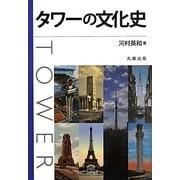 タワーの文化史 [単行本]