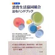 消費生活協同組合法令ハンドブック 三訂版 [単行本]