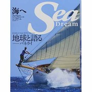 Sea Dream VOL.18-海へ The Magazine for Your Marine Life(KAZIムック) [ムックその他]