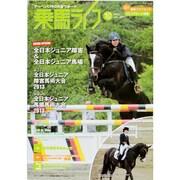 乗馬ライフ 10(2013 vol.237) [単行本]