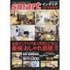smartインテリアBOOK 2013秋冬号(e-MOOK) [ムックその他]