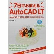 7日でおぼえるAutoCAD LT-AutoCAD LT2014/2013/2012/2011/2010/2009/(エクスナレッジムック) [ムックその他]
