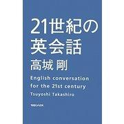 21世紀の英会話 [単行本]