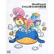 WordPressをちゃんと使うための教科書 [単行本]