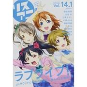 リスアニ! Vol.14.1 (2013 Aug.)(M-ON! ANNEX 571号) [ムックその他]
