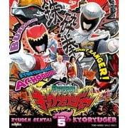 獣電戦隊キョウリュウジャー VOL.5 (スーパー戦隊シリーズ)