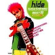 hide/ギター・カラオケ [単行本]