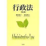 行政法 第4版 [単行本]