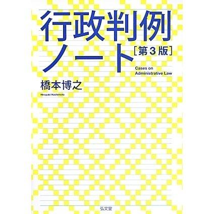 行政判例ノート 第3版 [単行本]