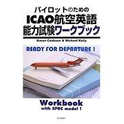 パイロットのためのICAO航空英語能力試験ワークブック [単行本]