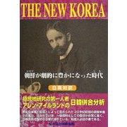 THE NEW KOREA―朝鮮(コリア)が劇的に豊かになった時代(とき) [単行本]