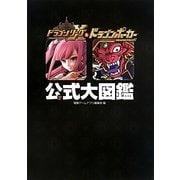 ドラゴンリーグX&ドラゴンポーカー公式大図鑑 [単行本]