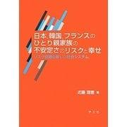 日本、韓国、フランスのひとり親家族の不安定さのリスクと幸せ―リスク回避の新しい社会システム [単行本]