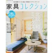 家具コレクション Vol.28(NEKO MOOK 1962) [ムックその他]