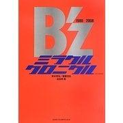 B'z ミラクルクロニクル1988-2008 2013 EDITION;軽装版 [単行本]