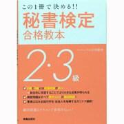秘書検定2・3級合格教本―この1冊で決める!! 改訂第2版 [単行本]