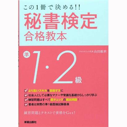 秘書検定準1・2級合格教本―この1冊で決める!! 改訂第2版 [単行本]