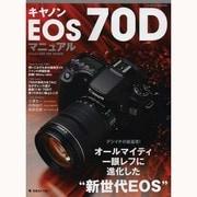 """キャノンEOS70Dマニュアル-デジイチの新基準!オールマイティ一眼レフに進化した""""新世代EOS""""(日本カメラMOOK) [ムックその他]"""