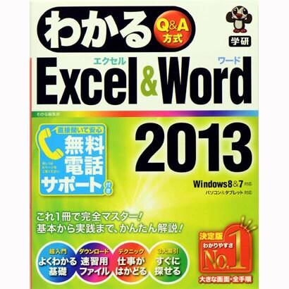 わかるExcel & Word2013―Windows8 & 7対応 [単行本]