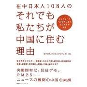 在中日本人108人のそれでも私たちが中国に住む理由 [単行本]