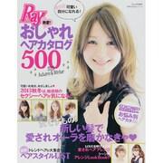 熱愛!おしゃれヘアカタログ500(主婦の友生活シリーズ) [ムックその他]
