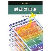 財政の自治(自治総研ブックス) [単行本]