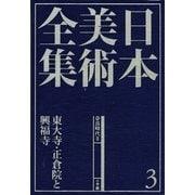 日本美術全集〈3〉奈良時代2―東大寺・正倉院と興福寺 [全集叢書]
