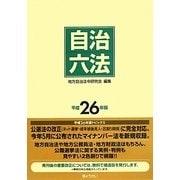 自治六法〈平成26年版〉 [単行本]