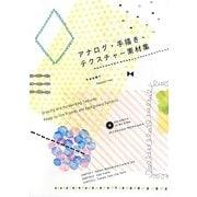 アナログ・手描き・テクスチャー素材集 [単行本]