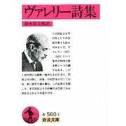 ヴァレリー詩集(岩波文庫 赤 560-1) [文庫]