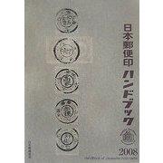 日本郵便印ハンドブック〈2008〉 [図鑑]