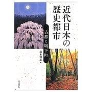近代日本の歴史都市―古都と城下町 [単行本]