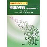 植物の生態―生理機能を中心に(新・生命科学シリーズ) [単行本]