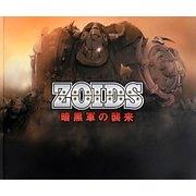 ZOIDS―暗黒軍の襲来 [単行本]